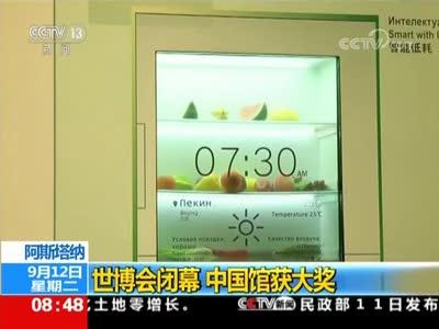 [视频]阿斯塔纳:世博会闭幕 中国馆获大奖