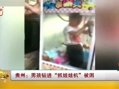 """[视频]男孩钻进""""抓娃娃机""""被困"""