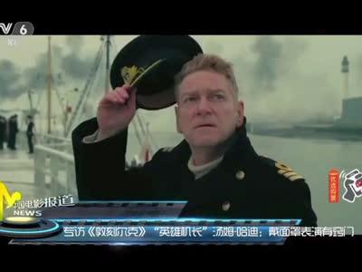 """[视频]专访《敦刻尔克》""""英雄机长""""汤姆·哈迪:戴面罩表演有窍门"""