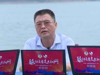 政协主席走进红网(七)紧扣中心 履职尽责
