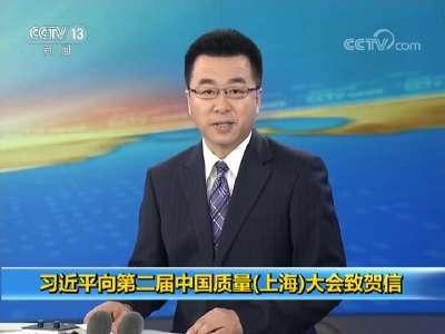 [视频]习近平向第二届中国质量(上海)大会致贺信