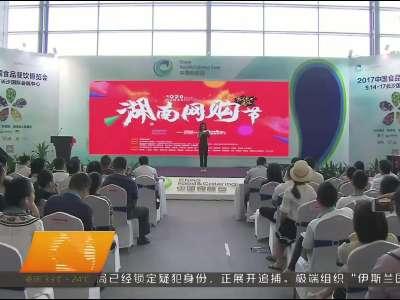 2017年09月16日湖南新闻联播