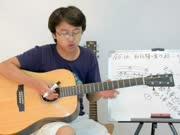 第三十六课-扫弦弹奏练习之李荣浩《作曲家》片段(扫弦弹奏的应用)【彼岸吉他】