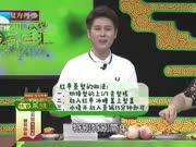 20170921《饮食养生汇》:秋季水果也能治病——石榴籽 生津止渴