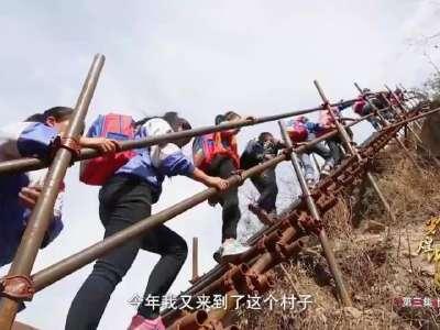 """[视频]暖心!悬崖村天梯上孩子的笑容,中国扶贫攻坚战里的幸福""""缩影"""""""