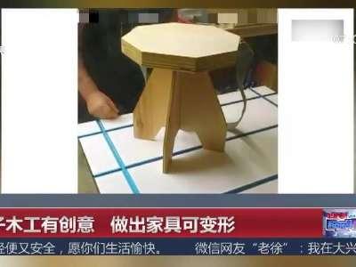 [视频]男子木工有创意 做出家具可变形