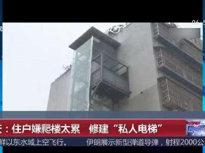 """[视频]住户嫌爬楼太累 修建""""私人电梯"""""""