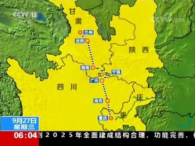 [视频]兰渝铁路9月29日通车