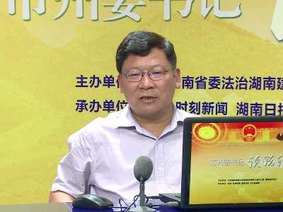 曹炯芳:营造湘潭良法善治发展环境 提升软实力掌握主动权