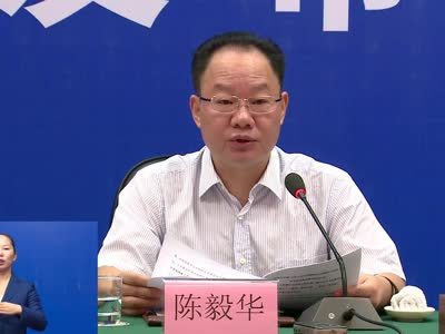 湖南省人大常委会残疾人保障法实施办法新闻发布会