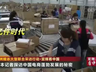 [视频]中国人买支笔也上网下单!日本记者探访中国网购