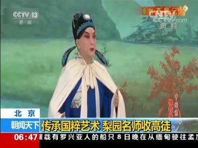 [视频]北京:传承国粹艺术 梨园名师收高徒