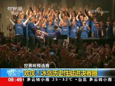 [视频]世界杯预选赛:欢庆!冰岛历史性挺进决赛圈