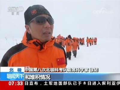"""[视频]关注北极科考:设立""""浮冰""""站 监测北极气候变化"""