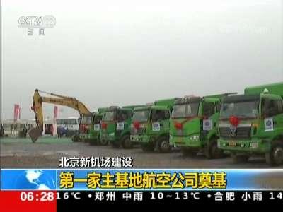 [视频]北京新机场建设:第一家主基地航空公司奠基