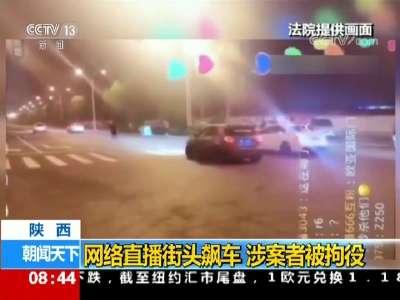 [视频]陕西:网络直播街头飙车 涉案者被拘役