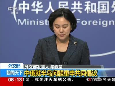 [视频]外交部:中俄就半岛问题重申共同倡议