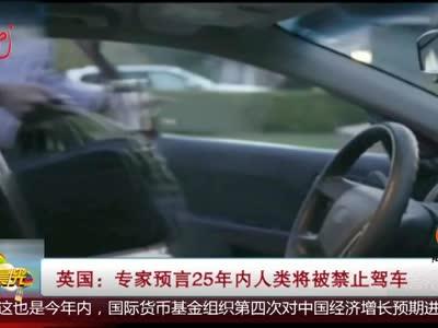 [视频]英国:专家预言25年内人类将被禁止驾车