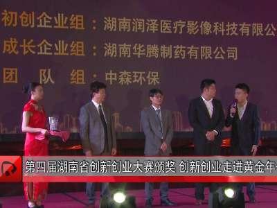 第四届湖南省创新创业大赛颁奖 创新创业走进黄金年代