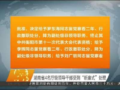 2017年10月13日湖南新闻联播