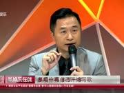《唱响中华》:中国文化博大精深