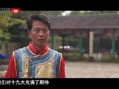 [视频]杨东(满族):守好民族文化的根