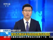 中国外交部:望各方推动半岛局势趋缓而非相反