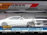 吉利将帮助沃尔沃打造Polestar电动汽车