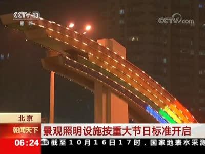 [视频]北京:景观照明设施按重大节日标准开启