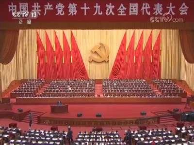 [视频]中国共产党第十九次全国代表大会在京开幕 习近平代表第十八届中央委员会向大会作报告