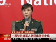 聚焦十九大·第七场集体采访:中国特色强军之路迈出坚定步伐