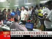 安哥拉:和平方舟为民众提供免费医疗服务