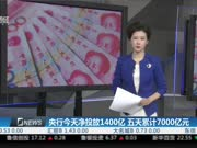 央行今天净投放1400亿 五天累计7000亿元