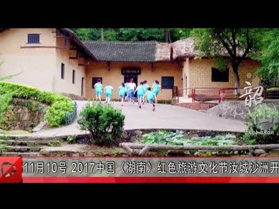 2017中国(湖南)红色旅游文化节汝城沙洲开幕