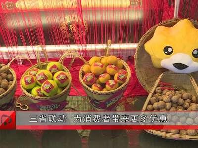 三省联动 为农产品提供销售渠道