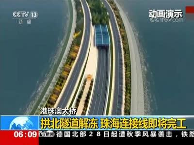 [视频]港珠澳大桥 拱北隧道解冻 珠海连接线即将完工
