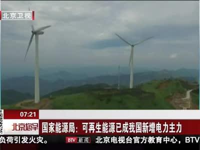 [视频]国家能源局:可再生能源已成我国新增电力主力