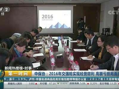 [视频]中保协:2016年交强险实现经营微利 高额亏损局面缓解