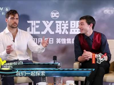 """[视频]专访""""超人""""""""蝙蝠侠"""":《正义联盟》有爱 欢乐多"""