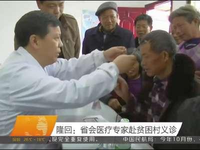 隆回:省会医疗专家赴贫困村义诊