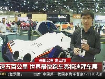 [视频]时速五百公里 世界最快跑车亮相迪拜车展