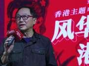 第六届香港主题钱柜娱乐展佛山站开幕 许冠文力荐经典港片