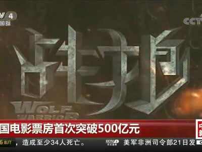 [视频]中国电影票房首次突破500亿元