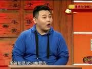 《医生开讲》20171122:健康吃豆赛吃肉