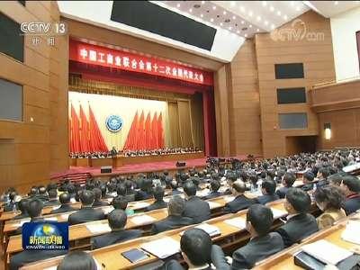 [视频]中国工商业联合会第十二次全国代表大会开幕 李克强代表中共中央国务院致贺词