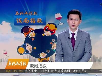 2017年11月26日湖南新闻联播