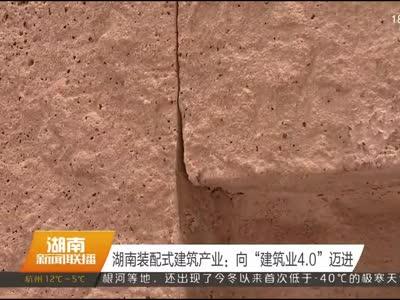 2017年11月28日湖南新闻联播