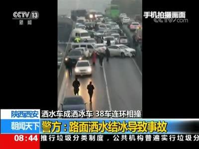 [视频]陕西西安:洒水车成洒冰车 38车连环相撞
