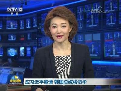 [视频]应习近平邀请 韩国总统将访华