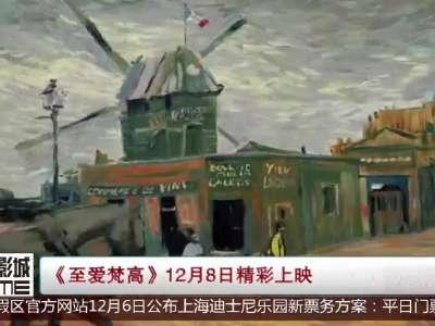 [视频]《至爱梵高》12月8日精彩上映